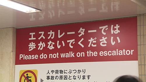 "JR East เข้มงวดแคมเปญ ""งดเดินบนบันไดเลื่อน"" ให้เจ้าหน้าที่คอยส่งเสียงเตือนผู้ใช้งานในสถานีโตเกียว"