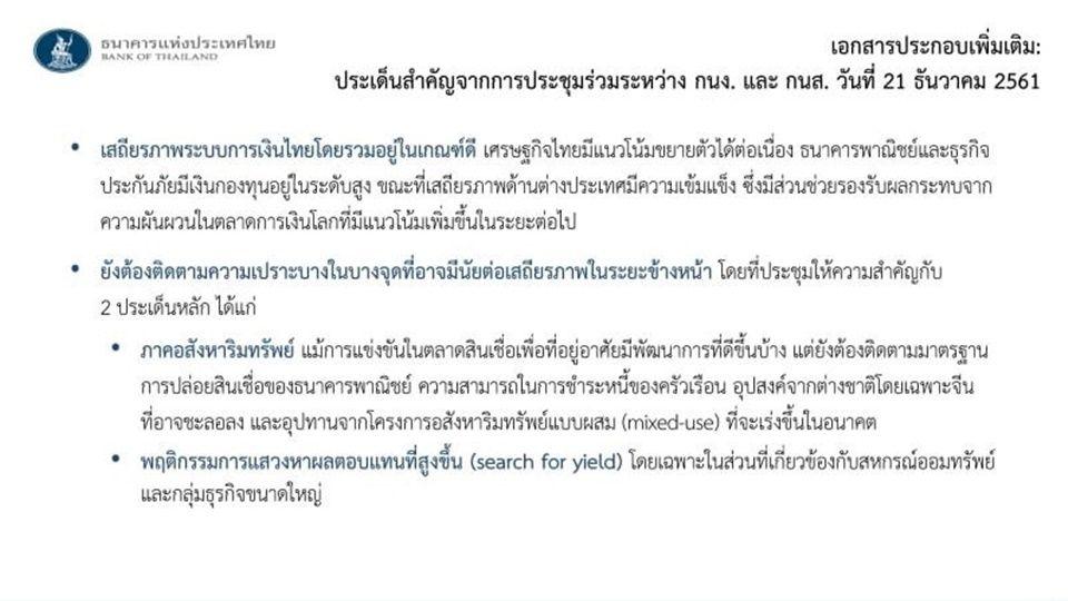 กนง.-กนส.เห็นพ้องระบบการเงินไทยมีเสถียรภาพ
