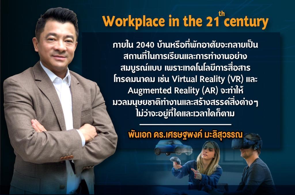 การทำงานของคนในศตวรรษที่ 21 / เศรษฐพงค์ มะลิสุวรรณ