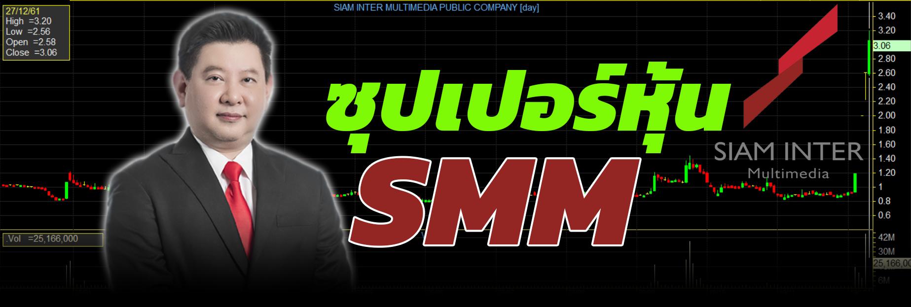 ซุปเปอร์หุ้น SMM / สุนันท์ ศรีจันทรา
