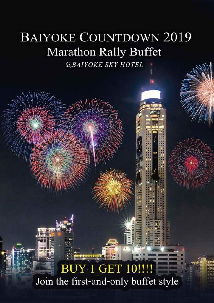 """เคาท์ดาวน์บนตึกสูงกับมื้ออาหารอิ่มมาราธอน ที่ """"Baiyoke Marathon Rally Buffet"""" ครั้งแรกในไทย"""