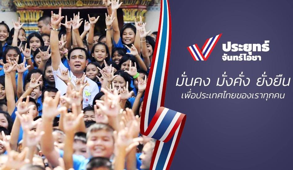 """""""ลุงตู่""""ชวนคนไทยเป็นเจ้าบ้านที่ดีรับแขกเมืองช่วงเป็นปธ.อาเซียนในรอบสิบปี"""