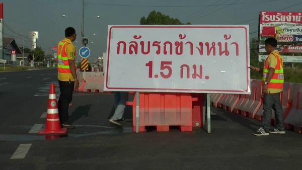 บุรีรัมย์ปิดจุดเสี่ยงอันตราย 6 จุดป้องกันอุบัติเหตุช่วง7วันอันตราย