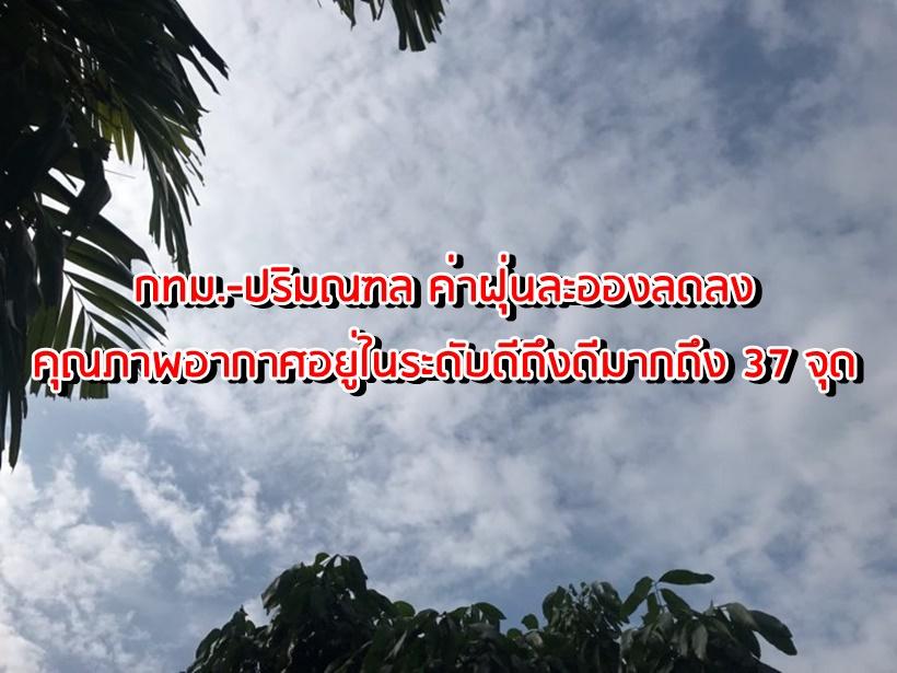 กทม.-ปริมณฑล ค่าฝุ่นละอองลดลง คุณภาพอากาศอยู่ในระดับดีถึงดีมากถึง 37 จุด