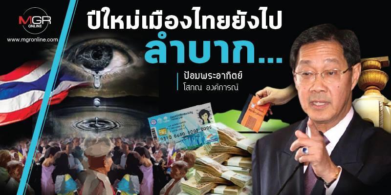ปีใหม่เมืองไทยยังไปลำบาก...