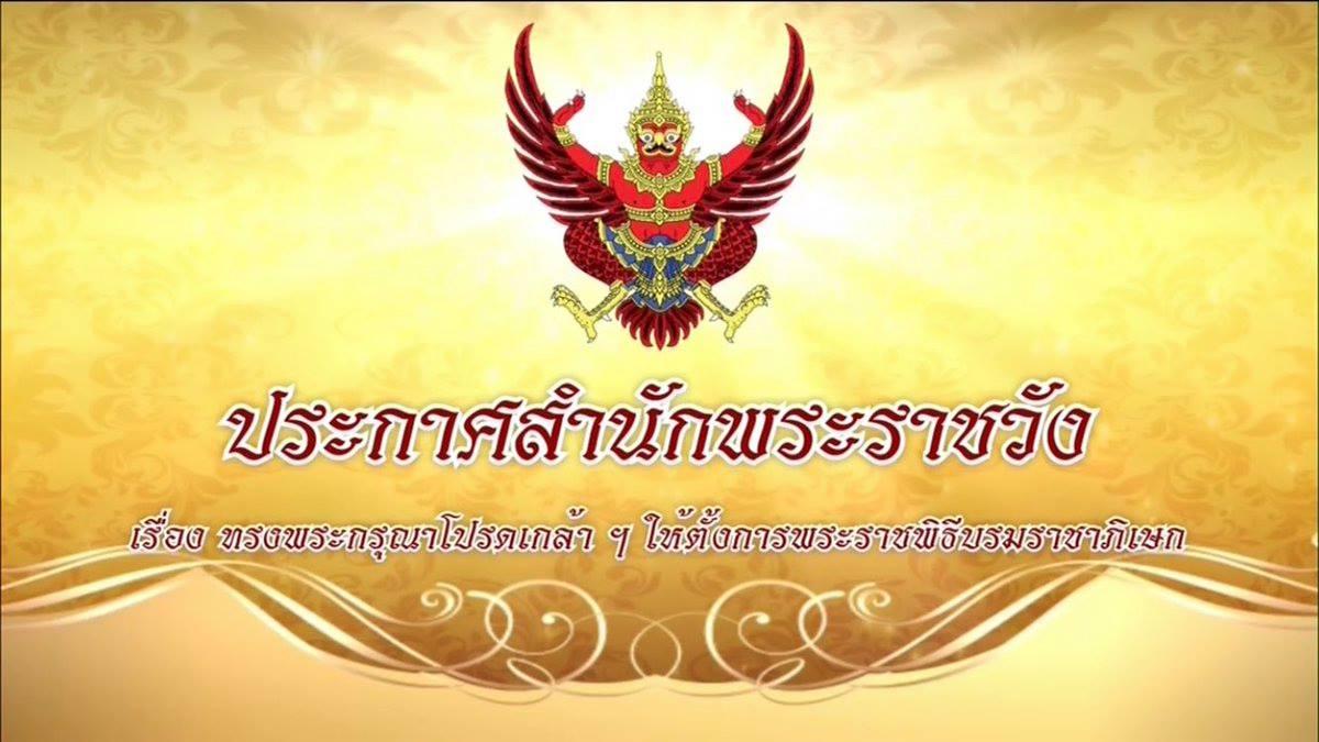 โปรดเกล้าฯ พระราชพิธีบรมราชาภิเษก 4-6 พ.ค.62