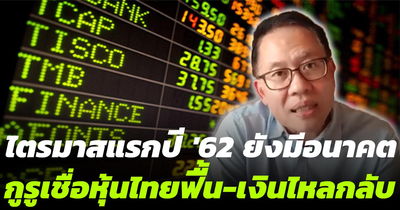 (รับชมคลิป)ไตรมาสแรกปี '62 ยังมีอนาคต กูรูเชื่อหุ้นไทยฟื้น-เงินไหลกลับ