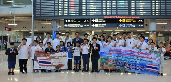 """ต้อนรับ """"สุดยอดเด็กไทย"""" คว้าชัยเหรียญทองคณิตศาสตร์ WIMO 2018   ระดับโลก"""