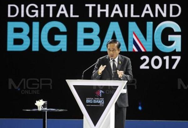 """พล.อ.ประยุทธ์ จันทร์โอชา นายกรัฐมนตรีและหัวหน้า คสช. ปาฐกถาพิเศษหัวข้อ """"ดิจิทัลกับการขับเคลื่อนเศรษฐกิจและสังคมในประเทศไทย 4.0"""" ภาพจาก MGR Online"""