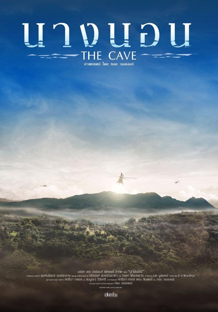 """เปิดโปสเตอร์หนัง """"The Cave นางนอน"""" ภารกิจช่วยทีมหมูป่า จ่อลงโรงฉาย ก.ค.62"""