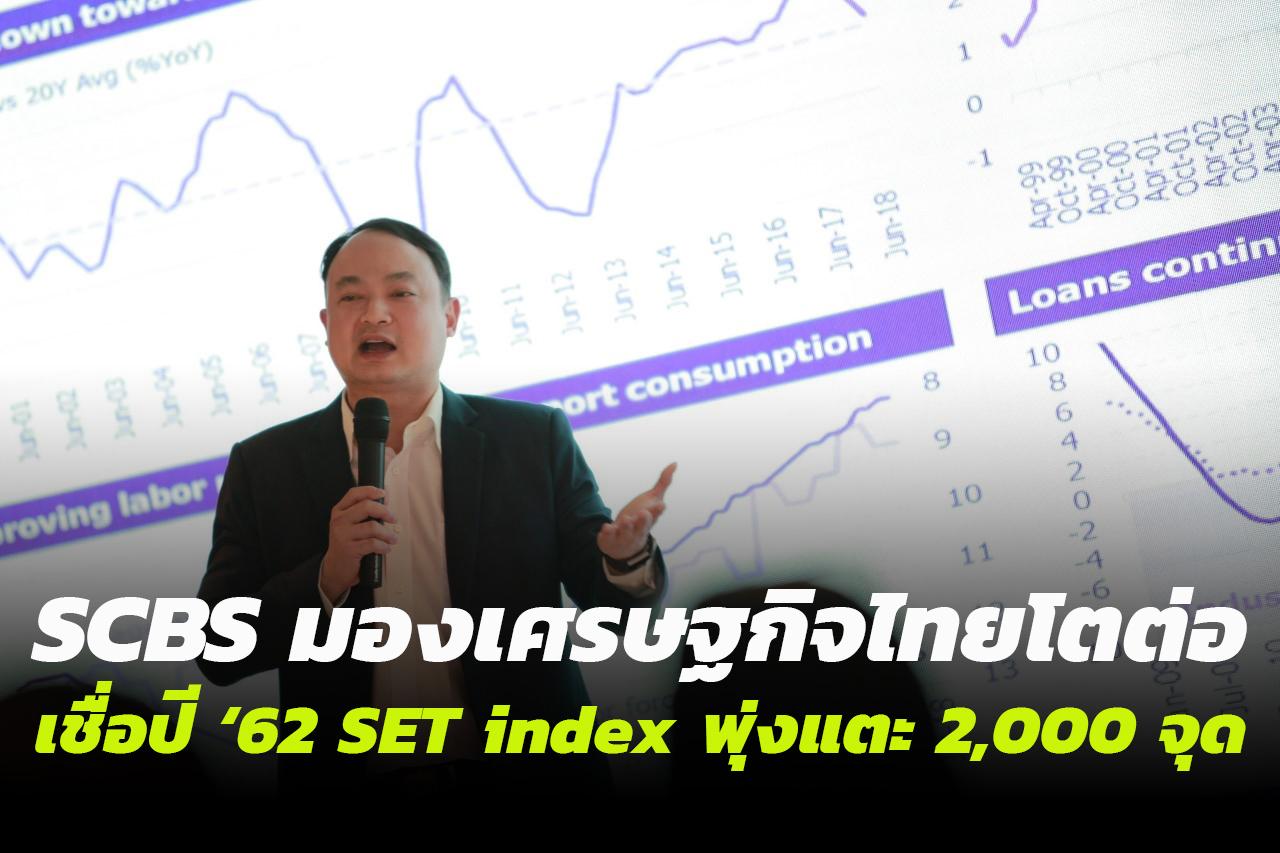SCBS มองเศรษฐกิจไทยโตต่อ เชื่อ SET index พุ่งแตะ 2000 จุด
