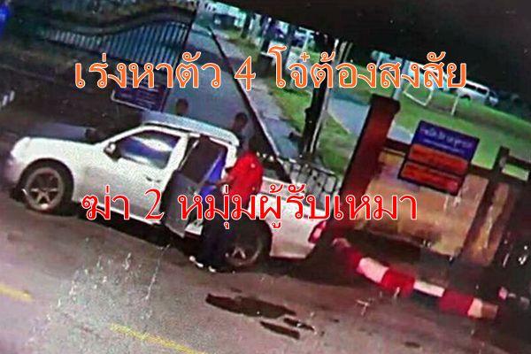 ตำรวจสุราษฎร์ตามแกะรอยคนร้ายยิงผู้รับเหมาดับพบ 4 โจ๋ต้องสงสัยเร่งตามจับ