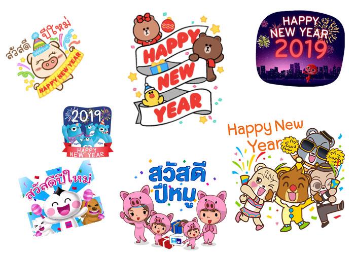 LINE เผยคนไทยส่งสติกเกอร์ 'อวยพรปีใหม่' 252 ล้านครั้ง