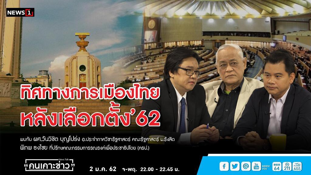 ลุ้น! ทิศทางการเมืองไทย หลังเลือกตั้ง จะเดินหน้าหรือถอยหลังลงคลอง