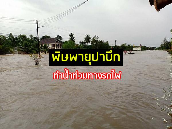 """พิษพายุ """"ปาบึก"""" ทำน้ำท่วมทางรถไฟ กระทบการเดินรถขบวนตรัง-กรุงเทพฯ"""