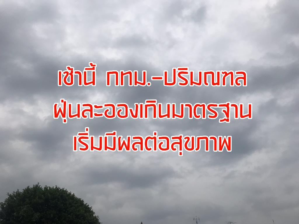 เช้านี้ กทม.-ปริมณฑล ฝุ่นละอองเกินมาตรฐาน เริ่มมีผลต่อสุขภาพ