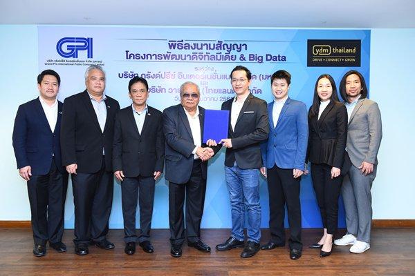 กรังด์ปรีซ์ ผนึก YDM Thailand พัฒนาแพลตฟอร์มดิจิทัลมีเดียและ Big Data