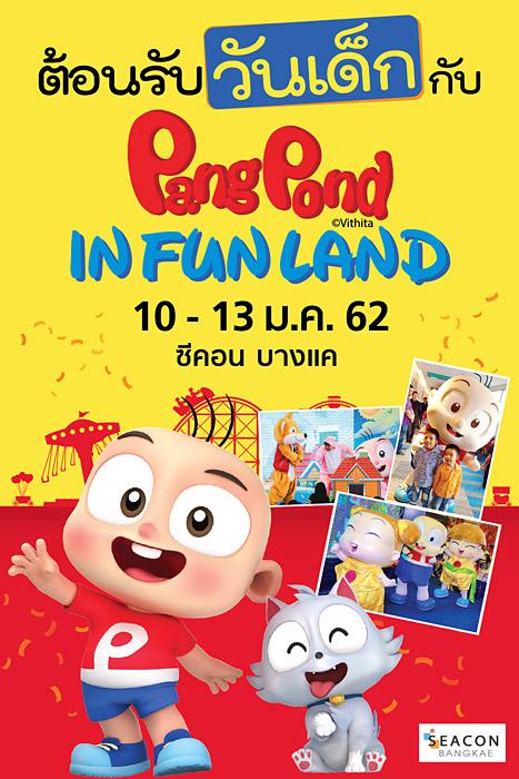 """สนุกสนานวันเด็กในงาน """"PangPond in Fun Land"""" ณ ซีคอน บางแค"""