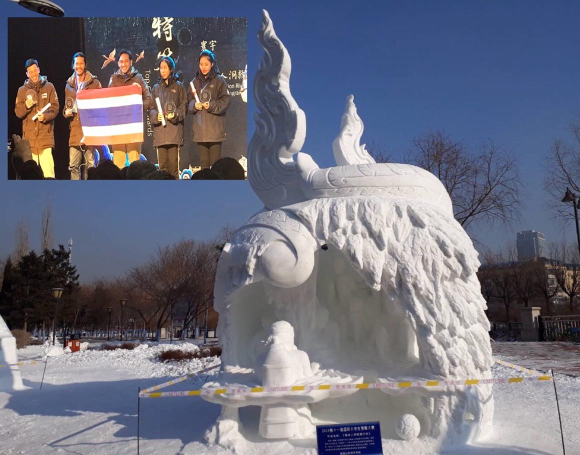 สุดเจ๋ง!! วช.ตราด พาไทยคว้าแชปม์แกะสลักหิมะที่ฮาร์บิน 10 ปีซ้อน