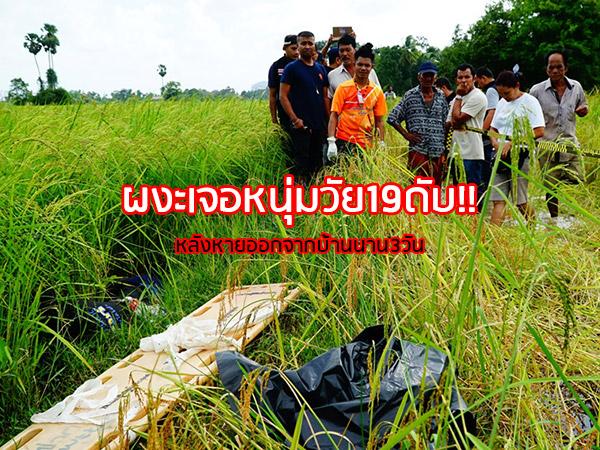 พบเป็นศพหนุ่ม 19 ชาวพัทลุงหายออกจากบ้านนาน 3 วัน คาดเป็นลมล้มคว่ำหน้าดับ