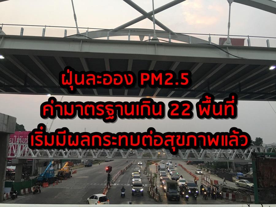 ฝุ่นละออง PM2.5 ค่ามาตรฐานเกิน 22 พื้นที่ เริ่มมีผลกระทบต่อสุขภาพแล้ว