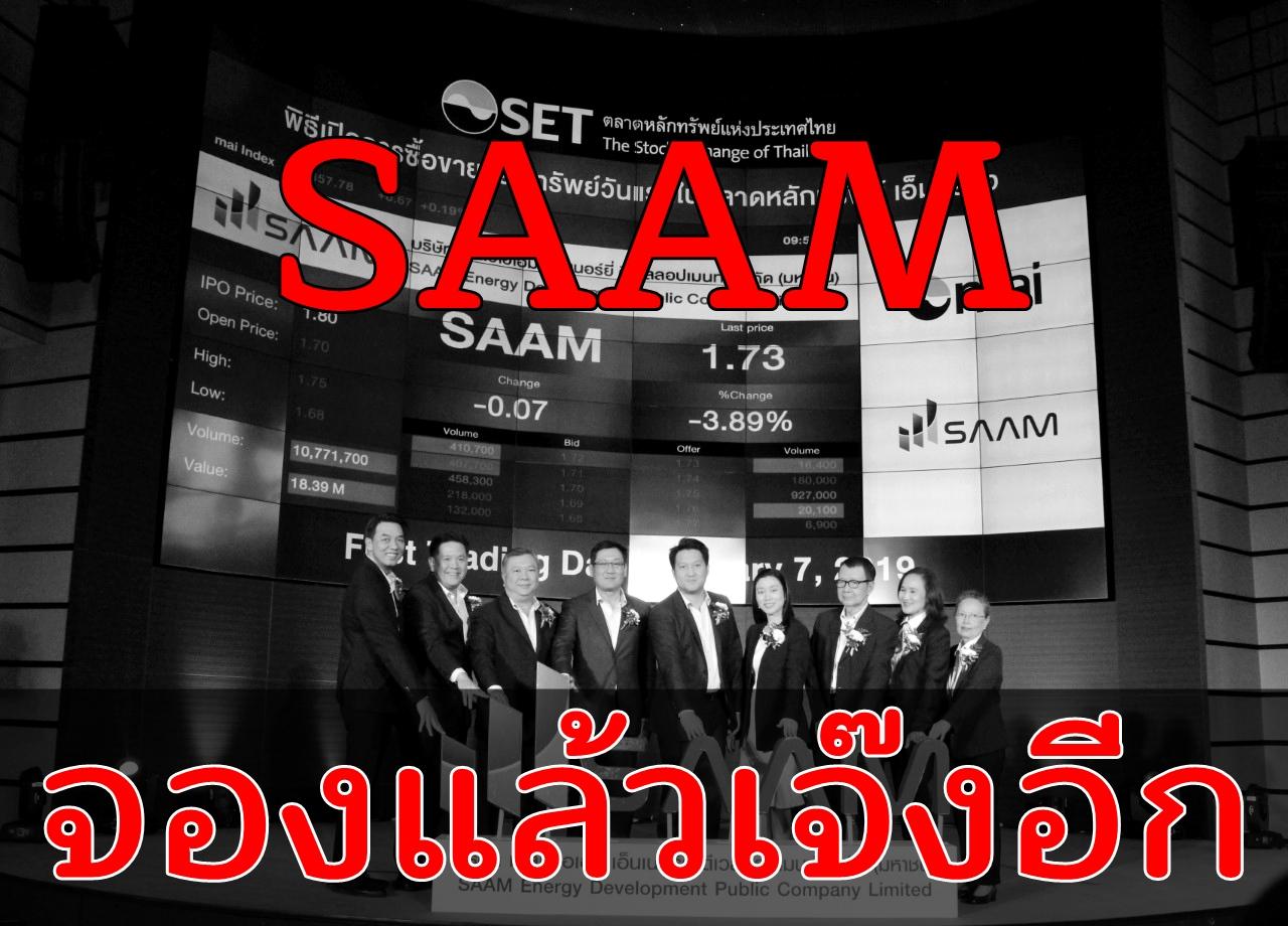 SAAM จองแล้วเจ๊งอีก / สุนันท์ ศรีจันทรา