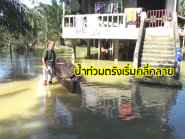 น้ำท่วม 2 อำเภอเริ่มคลี่คลาย แต่ยังต้องเฝ้าระวังริมแม่น้ำตรังต่อเนื่อง