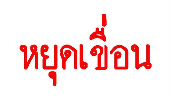 ภาพจากเฟซบุ๊ก Chainarong Setthachua