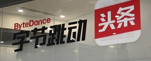 โลโก Bytedance ยักษ์ใหญ่อินเทอร์เน็ตจีน