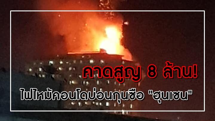 """คาดสูญ 8 ล้าน! ไฟไหม้คอนโดบ่อนกุนซือ """"ฮุนเซน"""""""