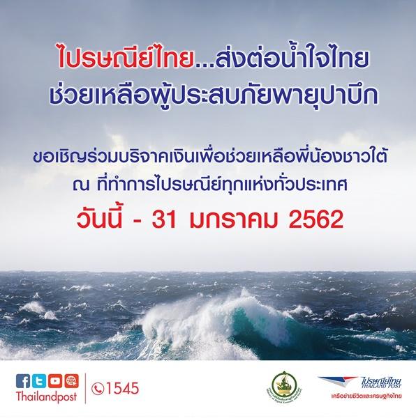 ไปรษณีย์ไทยส่งต่อน้ำใจไทย เปิดรับบริจาคเงินช่วยเหลือผู้ประสบภัยจากพายุปาบึก ณ ที่ทำการไปรษณีย์ทั่วประเทศ