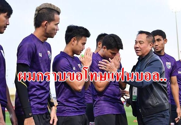 """""""สมยศ"""" ขอโทษคนไทย พร้อมเผยเกณฑ์เลือกโค้ชใหม่ """"ช้างศึก"""""""