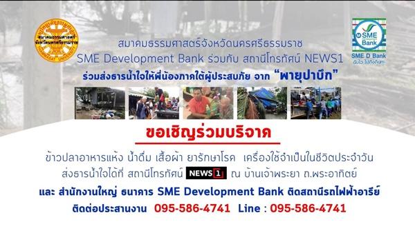 """""""โดมนคร - SME Bank - NEWS1"""" เชิญชวนร่วมส่งธารน้ำใจสู่ผู้ประสพภัยใต้"""