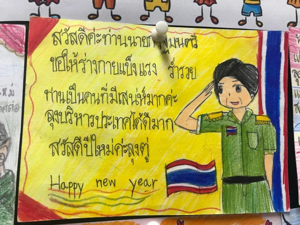 """รบ.โชว์ส.ค.ส.เด็กทั่วไทยอวยพรปีใหม่ """"ลุงตู่"""" พร้อมจัดกิจกรรมเตรียมรับวันเด็ก"""