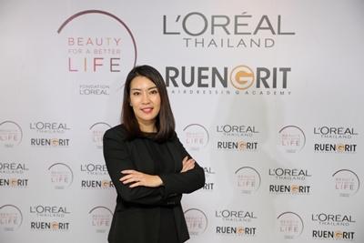 นางสาวอรอนงค์ ประทักษ์พิริยะ ผู้อำนวยการฝ่ายสื่อสารองค์กรและองค์กรสัมพันธ์ บริษัท ลอรีอัล (ประเทศไทย) จำกัด