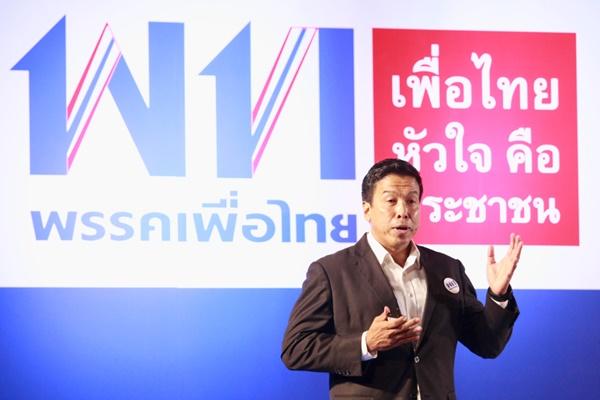 นายชัชชาติ สิทธิพันธุ์ แกนนำพรรคเพื่อไทย