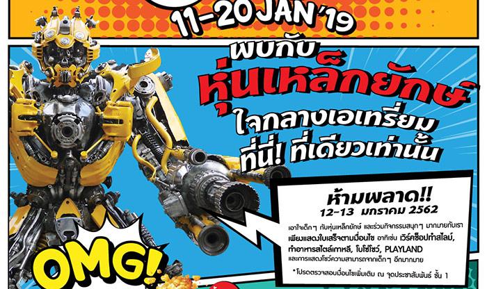 """""""โชว์ ดีซี"""" ยกทัพหุ่นเหล็กยักษ์ จัดเต็มฉลองวันเด็กสุดฟิน 12-13 ม.ค. นี้"""