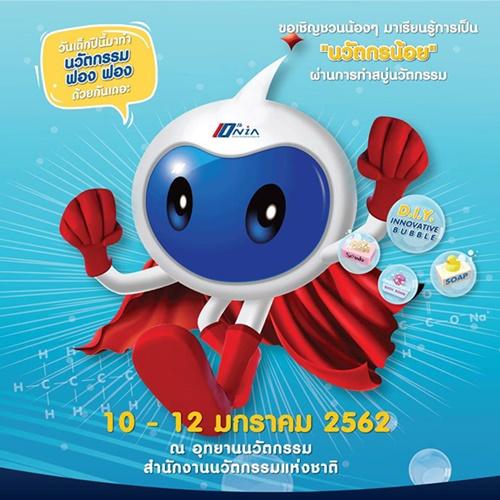 STEAM4INNOVATOR กิจกรรมวันเด็ก เพื่อ 5 ทักษะสำคัญเริ่มต้นธุรกิจนวัตกรรม