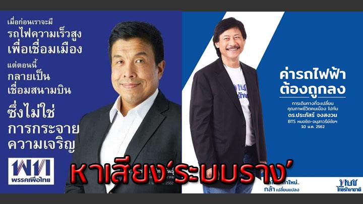 """ประชันหาเสียงระบบราง! เพื่อไทยมี """"ชัชชาติ"""" ไทยรักษาชาติมี """"ประภัสร์"""""""