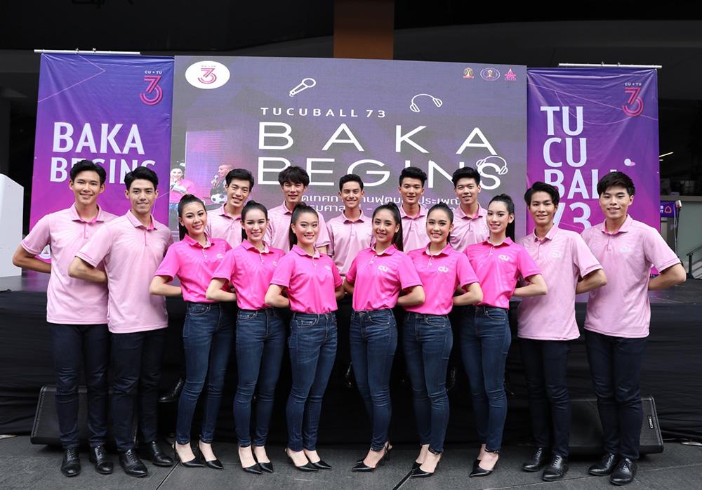 จุฬาฯ ลั่นกลองรบ เปิดเทศกาล BAKA Begins ปลุกพลังนิสิตเก่า-ปัจจุบัน พร้อมคว้าชัยฟุตบอลประเพณีฯ
