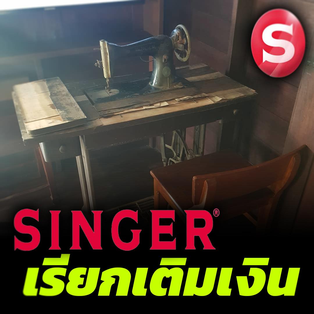 SINGER เรียกเติมเงิน / สุนันท์ ศรีจันทรา