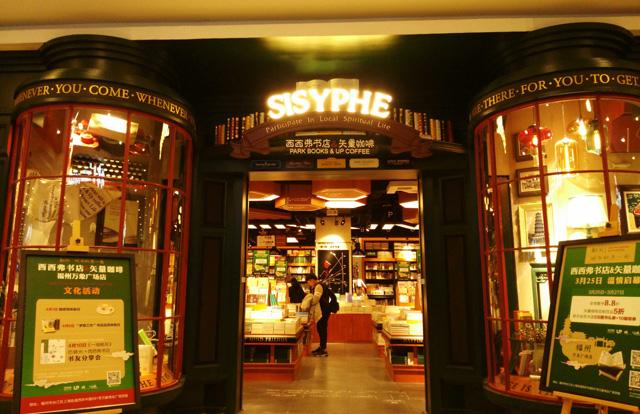ร้าน ซีซีฝู (Sisyphe 西西弗) เป็นเครือข่ายร้านหนังสือที่ขยายสาขามากถึง 160 ร้าน ในจำนวนนั้นเป็นสาขาที่เปิดใหม่ 85 ร้าน ในช่วง 10 เดือนแรกของปีที่แล้ว