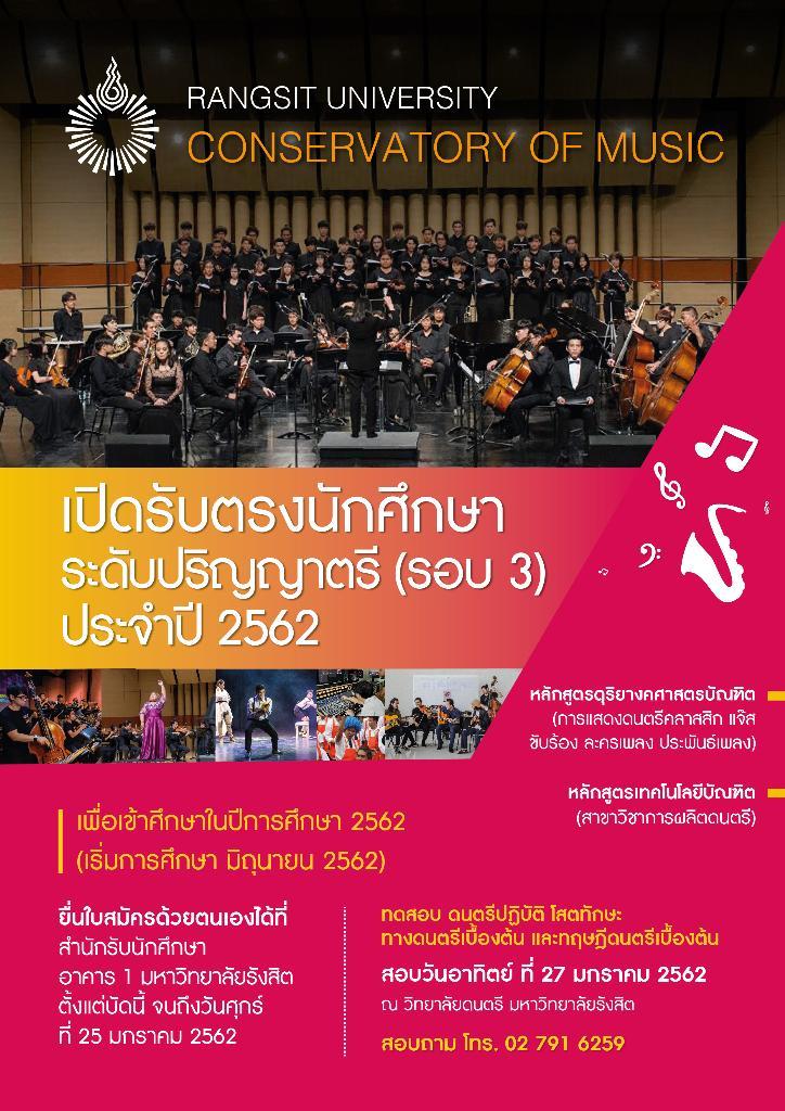 วิทยาลัยดนตรี ม.รังสิต เปิดรับรับตรง (รอบ 3)  ประจำปี 2562 -25ม.ค.นี้