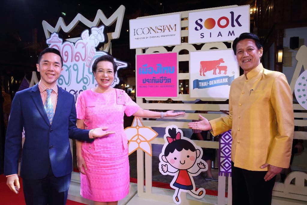 จับมือเพื่อเด็กไทย ในงาน 'คิดส์สนุก สุขสยาม'