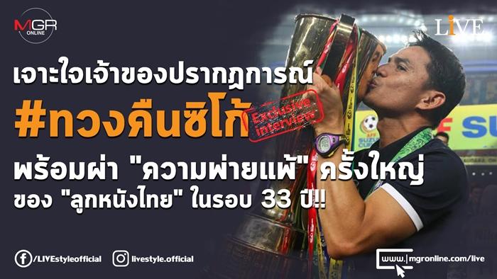 """[คลิป] เจาะใจเจ้าของปรากฏการณ์ #ทวงคืนซิโก้ พร้อมผ่า """"ความพ่ายแพ้"""" ครั้งใหญ่ของ """"ลูกหนังไทย"""" ในรอบ 33 ปี!!"""