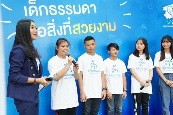 """""""เด็กธรรมดา...คือสิ่งที่สวยงาม""""แคมเปญใหม่""""ทีเอ็มบี""""กระตุ้นสังคมไทยเปิดพื้นที่"""