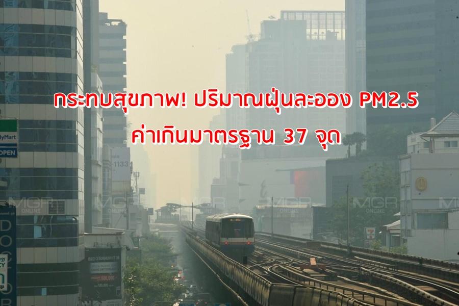 กระทบสุขภาพ! ปริมาณฝุ่นละออง PM2.5 ค่าเกินมาตรฐาน 37 จุด