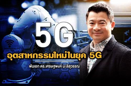 อุตสาหกรรมใหม่ในยุค 5G
