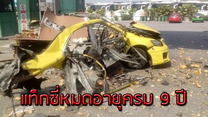 แฉแท็กซี่ระเบิดคาปั๊ม NGV หมดอายุครบ 9 ปี ไม่ต่อภาษี-ไม่มีประกัน ถ้ามีผู้โดยสารใครจะรับผิดชอบ!