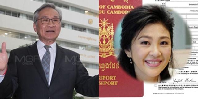 """บัวแก้ว ชี้ กัมพูชาแคร์ไทยยกเลิกพาสปอร์ต """"ปู"""" เอง ทั้งที่ยังไม่ได้ร้องขอช่วงนี้"""